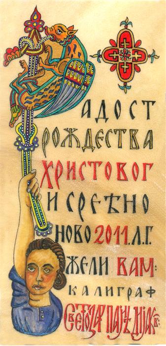 Cestitka 2011