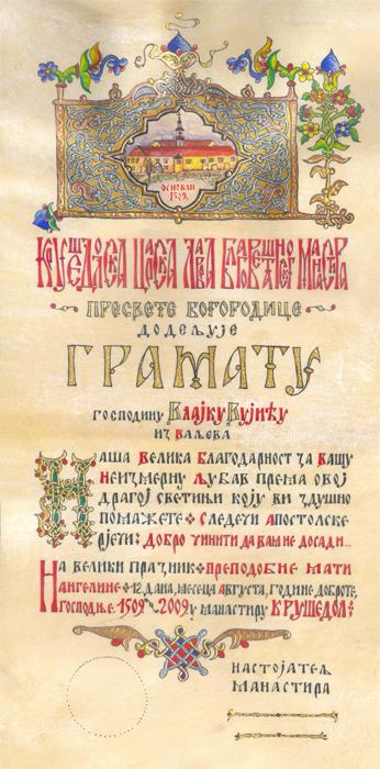 Gramata 2
