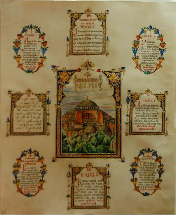 Kaligrafija za Vaseljenskog patrijarha - Caarigrad