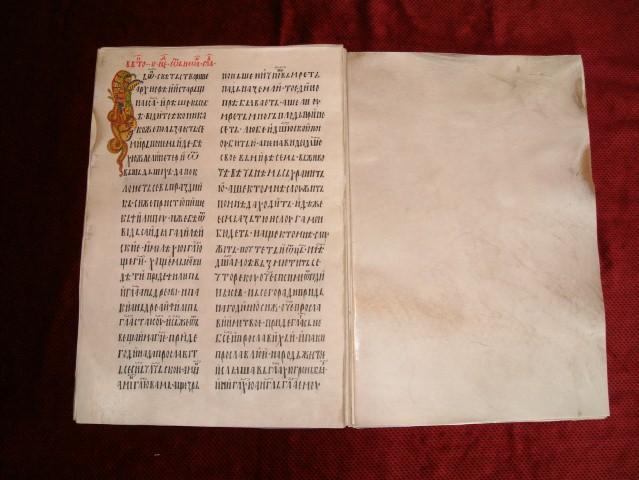 Miroslavljevo jevandjelje 22 (Small)