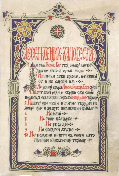 deset bozjih zapovesti