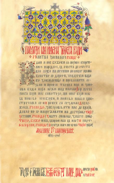 molitva Arsenija Carnojevica