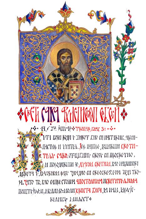 sveti sava srbski