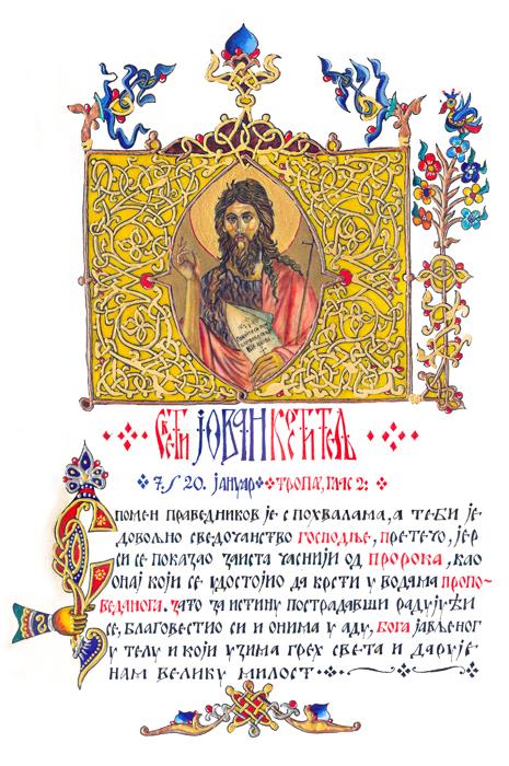 svjovan