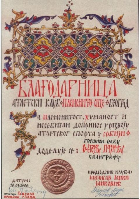 Blagodarnica A.K.Plemenito srce 2006. (Small)