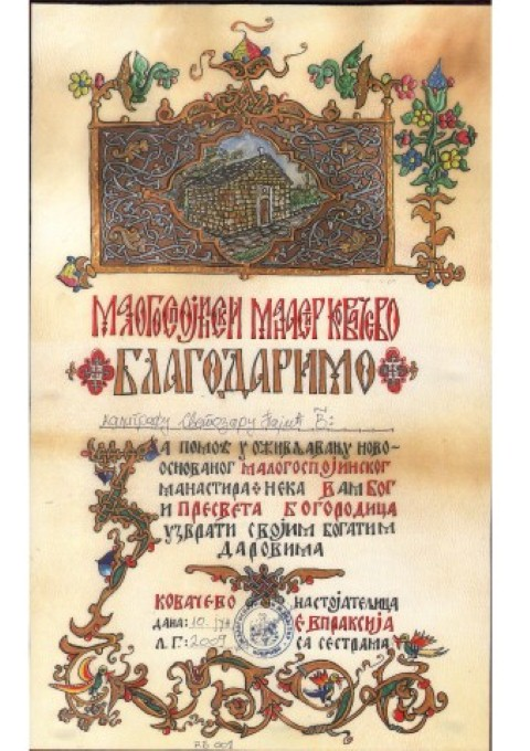 Blagodarnica man.KOVAČEVO 2009. (Small)