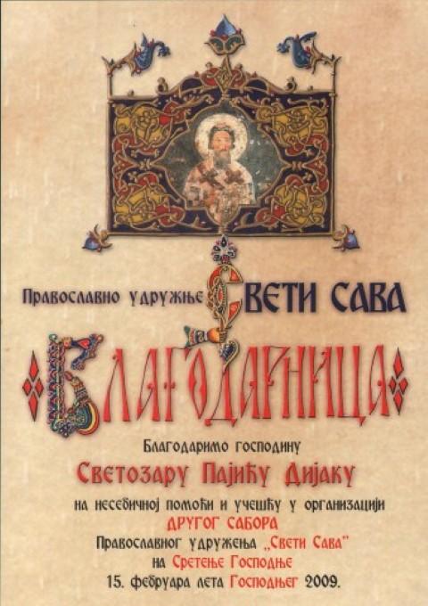 Blagodarnica pravoslavno udruženje SV.SAVA 2009. (Small)