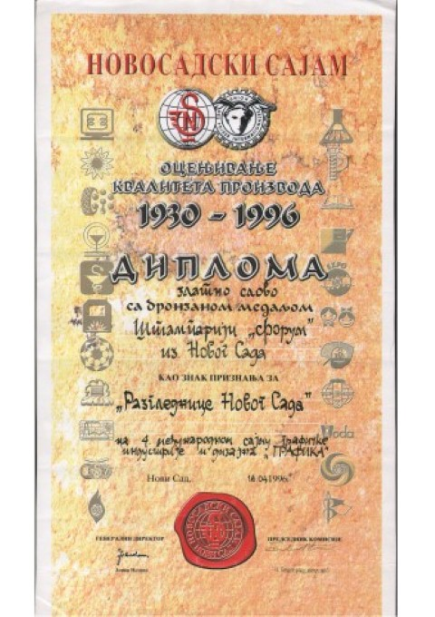 Diploma za razglednice N.SADA 1996. (Small)