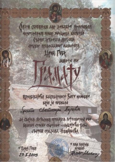 Gramata CRNA REKA 2009. (Small)