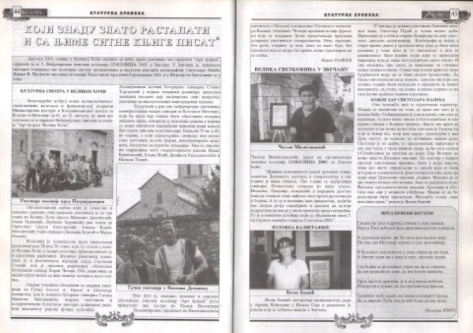 Hvosno novine 2-2003. (Small)