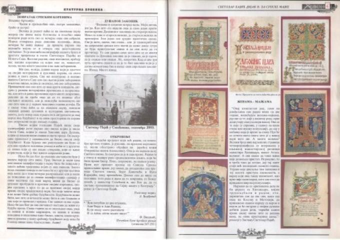 Hvosno novine 3-2003. (Small)