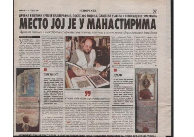 Večernje novosti-2007. (Small)