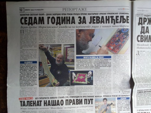 Vecernje novosti 2013 (Small)