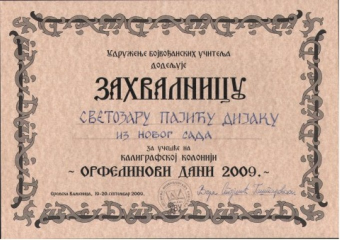 Zahvalnica UVU 2009. (Small)
