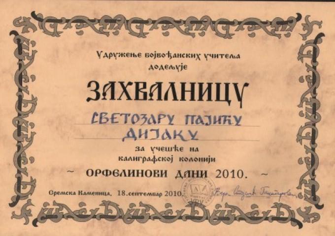 Zahvalnica UVU 2010. (Small)