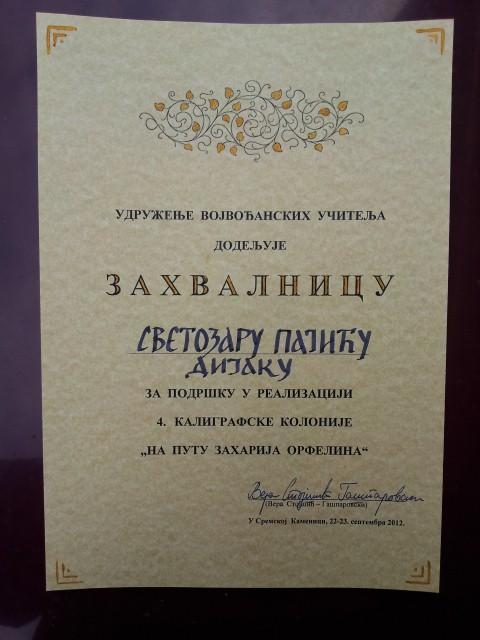 Zahvalnica UVU 2012. (Small)