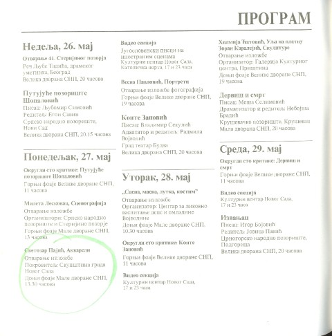 sterijino-pozorje-1 (Small)