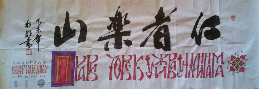 Konfucije (12)