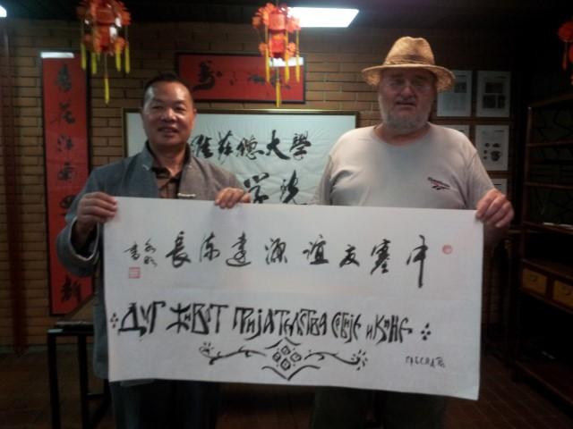Konfucije (1)
