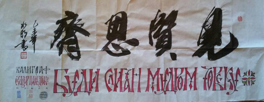 Konfucije (8)